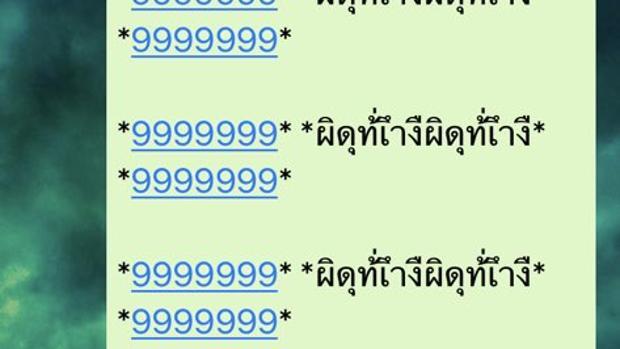 Cuidado, vuelven los mensajes de WhatsApp capaces de bloquear la aplicación